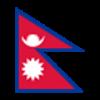 النيبال